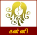 Virgo tamil horoscope